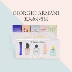 GIORGIO ARMANI 五入女小香組 香水禮盒【特價】§異國精品§