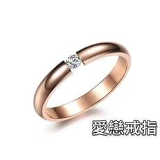 《316小舖》c204(優質鈦鋼女戒指-愛戀戒指-單件價 /玫瑰金戒指/女性戒指/時尚戒指/女款戒指