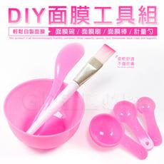面膜碗 四合一 DIY 美容 面膜 面膜棒+面膜刷+面膜碗+計量勺 美容工具 自製面膜