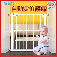 【Nicole寵物】Ekar自動定位護欄 75~81公分/樓梯柵門/雙向安全門/兒童安全門