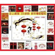 新年過年《黃金梅 紅福燈籠 賀年字YES-6041》升級版 春聯壁貼恭賀喜元旦新春節慶