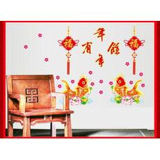 過年元旦新春節慶《年年有餘 AA-6029》升級版 春聯壁貼恭賀新年新喜