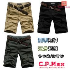 CPMAX 歐美高磅五分短褲 男短褲 高磅短褲 男五分褲 休閒短褲 工作褲 K01