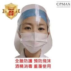 【預購】防疫必備 防飛沫面罩 防護面罩 防口水飛沫 可重複使用 H122