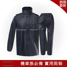 CPMAX 男雨衣 雨衣雨褲套裝 成人兩件式雨衣 反光兩件式雨衣 兩截式雨衣 O18