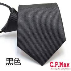 CPMAX 領帶 西裝領帶 拉鍊領帶 自動領帶 男領帶 襯衫領帶 懶人領帶 自動懶人領帶 TI01