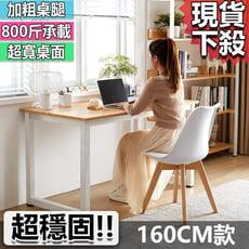 【美好家居】穩固系列電腦桌-F160型號  淺胡桃+黑架/淺胡桃+白架