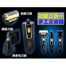 三合一電動刮鬍刀:刮鬍刀、理髮剪、鼻毛刀  .複合式電動刮鬍刀,可使您清潔更快、更簡便、更有效