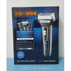 三合一電動修容組- 充電往複式多功能剃鬚刀理髮器鼻毛剪 極致三合一套裝(AG31509)(015)