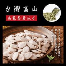 年節限定 !手工烘焙台灣高山烏龍茶葉瓜子