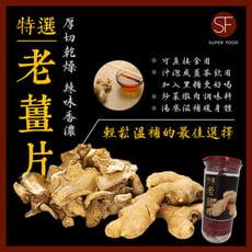 台灣天然厚切特選乾燥老薑片