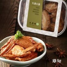 【台北亞都麗緻】天香小滷-雞翅 (168g)