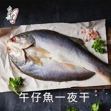 【台灣好漁】午仔魚一夜干 (250~301g)