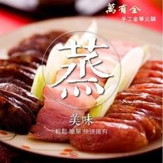 【萬有全】廣式玫瑰臘腸肝腸禮盒