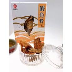 特級廚娘-鰻魚骨