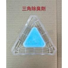 《快速到貨》強化型 芳達牌FANDA三角除臭劑三角芳香劑,自然清新,環保消除臭味保持乾淨小便斗的剋星