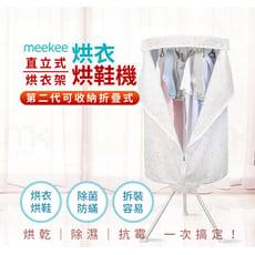 【新款上市】meekee 第二代直立式烘衣烘鞋機/烘衣架 (可折疊收納) 烘衣架 烘鞋架