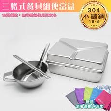 台製304不鏽鋼三格式餐具組便當盒/餐盒 便當盒 餐盒 分隔便當盒 餐盤組 304