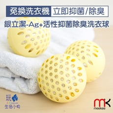 《玩轉生活小物》meekee 銀立潔-Ag+活性抑菌除臭洗衣球(3入組) 洗衣球