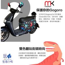 GOGORO 2 專用 車套/車罩/防刮/車身保護套/防刮車套/保護套 恐龍車套 防刮車套