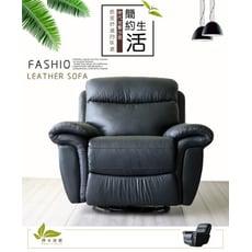 【擇木深耕】威爾森多功能機能椅/獨立筒皮沙發椅(黑色)