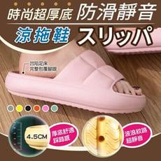 EVA時尚超厚底防滑靜音涼拖鞋 增高鞋 室內鞋 室內拖鞋 防止臭腳