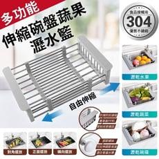 【可伸縮】廚房水槽瀝水籃304不銹鋼加厚菜盆瀝水架瀝碗架置物架