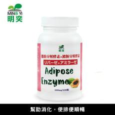 【明奕】脂肪分解酵素+澱粉分解酵素膠囊(30粒/瓶)