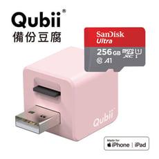 Maktar 256G Qubii備份豆腐USB-A 蘋果認證充電就自動備份