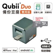 Maktar 64G Qubii Duo備份豆腐(夜幕綠/玫瑰金)雙用USB-C蘋果認證充電自動備份