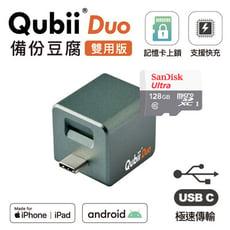 Maktar 128G QubiiDuo備份豆腐(夜幕綠/玫瑰金)雙用USB-C蘋果認證充電自動備份