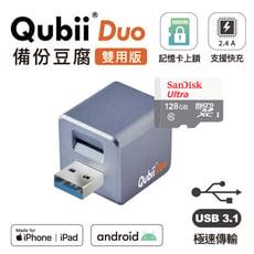 Maktar 128G Qubii Duo備份豆腐雙用USB-A蘋果認證充電自動備份(薰衣草紫)