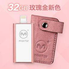 蘋果認證口袋相簿32G玫瑰金*贈送保護套 iPhone隨身碟
