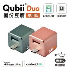 Maktar Qubii Duo備份豆腐雙用USB-C蘋果認證充電自動備份(夜幕綠/玫瑰金 不含卡)