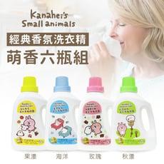 【卡娜赫拉的小動物】香水洗衣精凝露1500ml(6瓶/箱)4款任選