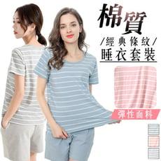 棉質條紋睡衣套裝