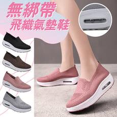 無綁帶飛織氣墊增高鞋-4色可選