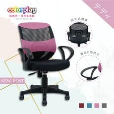 【Color Play生活館】Teddy工學腰靠D型扶手辦公椅 電腦椅