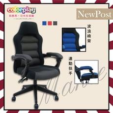 【Color Play生活館】Mante連動扶手PU成型泡棉座墊辦公椅