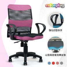 【Color Play生活館】Connie固定式D型扶手輕巧辦公椅 電腦椅