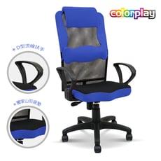 【Color Play生活館】米提雅舒適人體工學電腦椅(五色)
