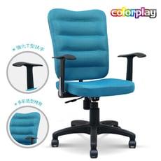 【Color Play生活館】克洛伊T手專利座墊辦公椅 電腦椅