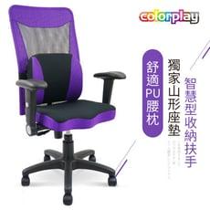 【Color Play生活館】PU腰枕智慧收納扶手辦公椅/電腦椅/會議椅/職員椅/透氣椅(七色)