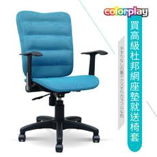 【Color Play生活館】克洛伊T手杜邦網座墊辦公椅 電腦椅
