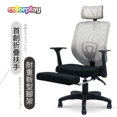 【Color Play生活館】拉丁摺疊扶手多功能翻轉腳墊辦公椅 電腦椅