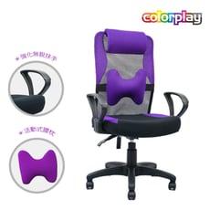 【Color Play生活館】新馬卡龍懶骨腰枕電腦椅(六色)
