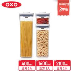 【OXO】廚房美學POP正方保鮮收納盒超值三件組(正方2.1L+1.6L+0.4L)