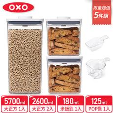 【OXO】POP大正方保鮮收納盒超值三件組V3(大正方5.7L+2.6Lx2+POP匙+米飯匙)
