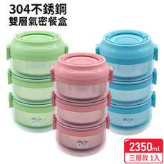304不銹鋼極度防漏分離式保鮮餐盒【三層款】三色可選/便當盒/保鮮盒/食物儲存盒