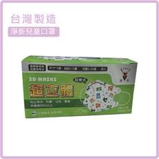 【淨新口罩 售】台灣製造 兒童醫療立體口罩 口罩國家隊 細耳 款式隨機 (50入/盒) 盒